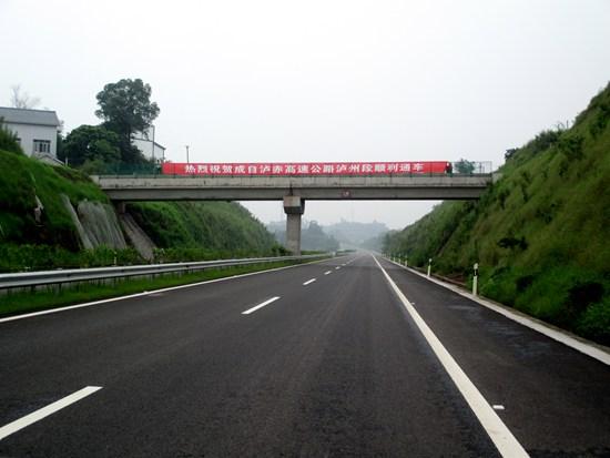 全球成自泸赤高速公路 成南巴高速公路jpg大全 全球成自泸赤高速公路